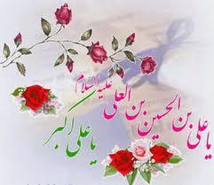 علی اکبر امام حسین